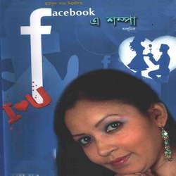 Facebook A Shampa songs