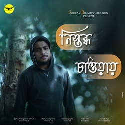 Nistabdha Chaoay songs