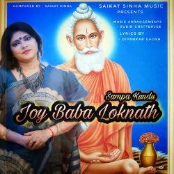 Joy Baba Loknath songs