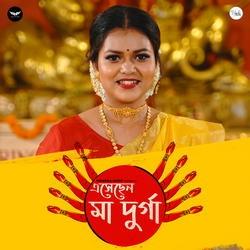Eshechen Ma Durga songs