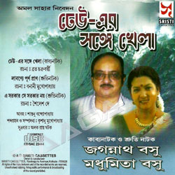 Listen to E Sarkar Se Sarkar songs from Dheu Er Sangey Khela