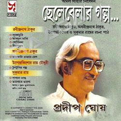 Listen to Lokochuri songs from Chhelebelar Galpo