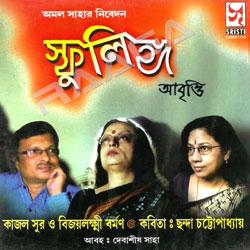 Listen to Samay Tumi songs from Sphulingha