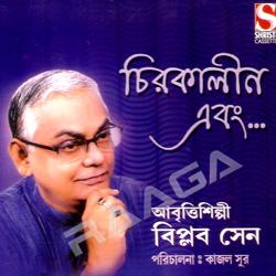 Listen to Baba songs from Chirakalin Ebang