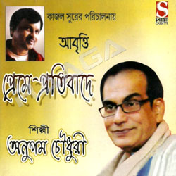 Listen to Tomake Hatyar Janya songs from Preme-Protibade