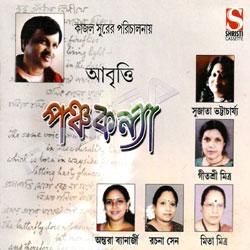 Listen to Phullaketur Pala songs from Panchakanya