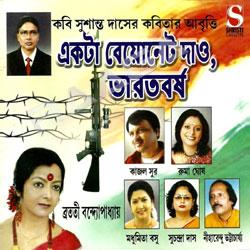 Listen to Tumi Eso songs from Ekta Beyonet Dao Bharatbarsha