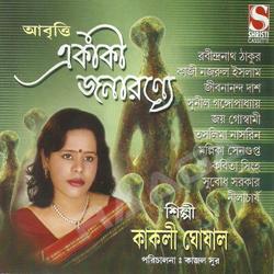 Listen to Emon Bhenge Chure Bhalo songs from Ekaki Janaranye