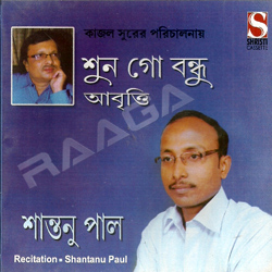 Listen to Chirodiner songs from Shun Go Bandhu