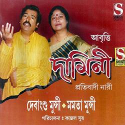 Listen to Ek Dharsita Mrita Balikar Chithi songs from Damini