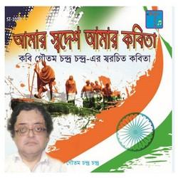 Aamar Swadesh Aamar Kabita songs