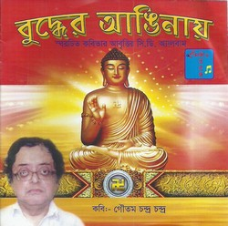 Listen to Sikta Karo songs from Buddher Anginay
