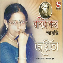 Rajar Bari songs