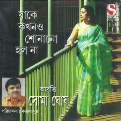 Listen to Subhechha songs from Jake Kakhono Shonano Holo Na