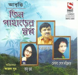 Tin Paharer Swapna songs
