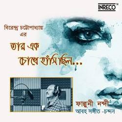 Tar Ek chokhe Hansi Chhilo songs