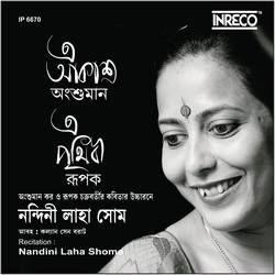 E Akash Angshuman E Prithibi Rupak songs