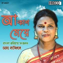 Aakash Meye songs