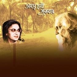 Listen to Aaji Tomay Abaar songs from Abaar Chai Shunabare
