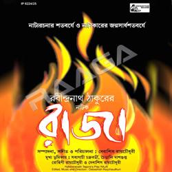 Listen to Raja-Act-02-03 songs from Raja