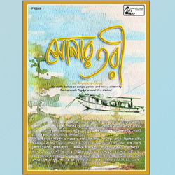 Listen to Ogo Kangal Amare songs from Sonar Tari-The Golden Boat