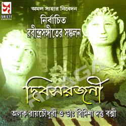 Listen to Jibane Aaj Ki Pratham Elo songs from Dibasa Rajani