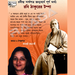 Listen to Ashrubhara Bedona songs from Robi Thakurer Tappa