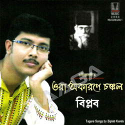 Listen to Madhur Basanta Esechhe songs from Ora Akarane Chanchal