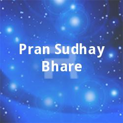 Listen to Aakash Amay Bharlo Aloy songs from Pran Sudhay Bhare