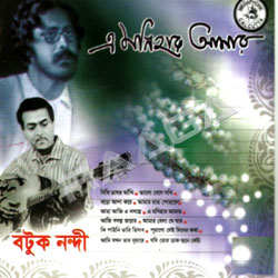 Listen to Baro Asha Kore songs from A Monihar Aamay (Instrumental)