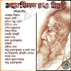 Listen to Nupur Beje Jay Rini songs from Kaar Milan Chao Birahi