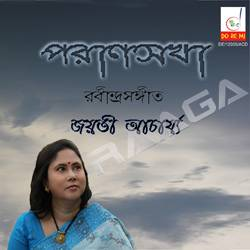 Listen to Aamare Jadi Jagale songs from Paransakha