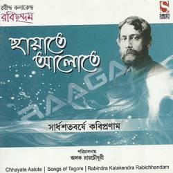 Listen to Ki Paini Tari songs from Chhayate Aalote