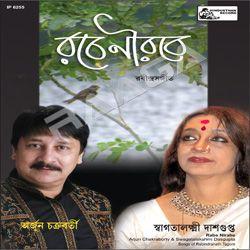 Listen to Chaitra Pabone Mamo Chittabone songs from Robe Nirobe