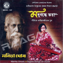 Listen to Aamar Bela Je Jay songs from Madhu Gandhe Bhara (Instrumental)