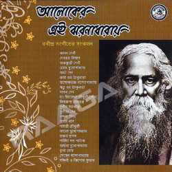 Listen to Chokher Aaloy Dekhechhilem songs from Aaloker Ei Jharnadharay - Vol 2