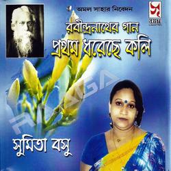 Listen to Aamar Mallikabone songs from Pratham Dharechhe Koli