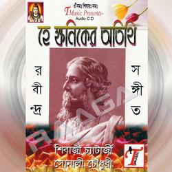 Listen to Jey Raatey Mor Duyarguli songs from Hey Khaniker Atithi