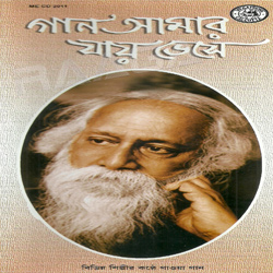 Listen to Aami Takhan Chhilem Magna songs from Gaan Aamar Jay Bhese