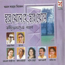Listen to Aalor Amal songs from Dwar Kholo Hey Dwar Kholo