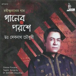 Listen to Orey Aamar Hriday Aamar songs from Ganer Parashe