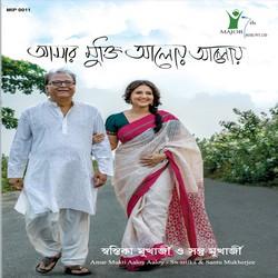 Amar Mukti Aaloy Aaloy songs