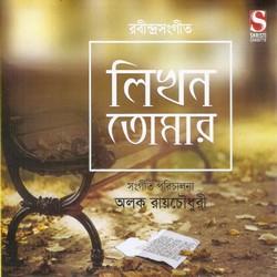 Listen to Jagorane Jay Bibhabori songs from Likhan Tomar