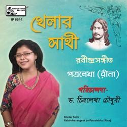 Listen to Hridayer Ekul Okul songs from Khelar Sathi