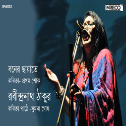 Boner Chhayate - Pratham Shok songs