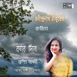 Listen to Baroshar Dine songs from Baroshar Dine