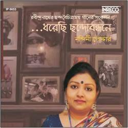 Dhorechhi Chhandobandhone songs