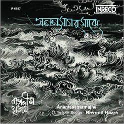 Anantasagarmajhe songs