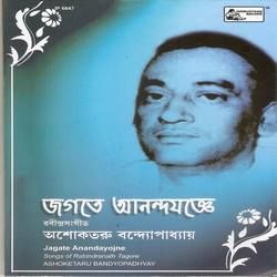 Jagate Anandayojne songs
