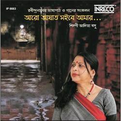 Listen to Ei Kathata Dhore Rakhis songs from Aaro Aghat Shoibe Amar